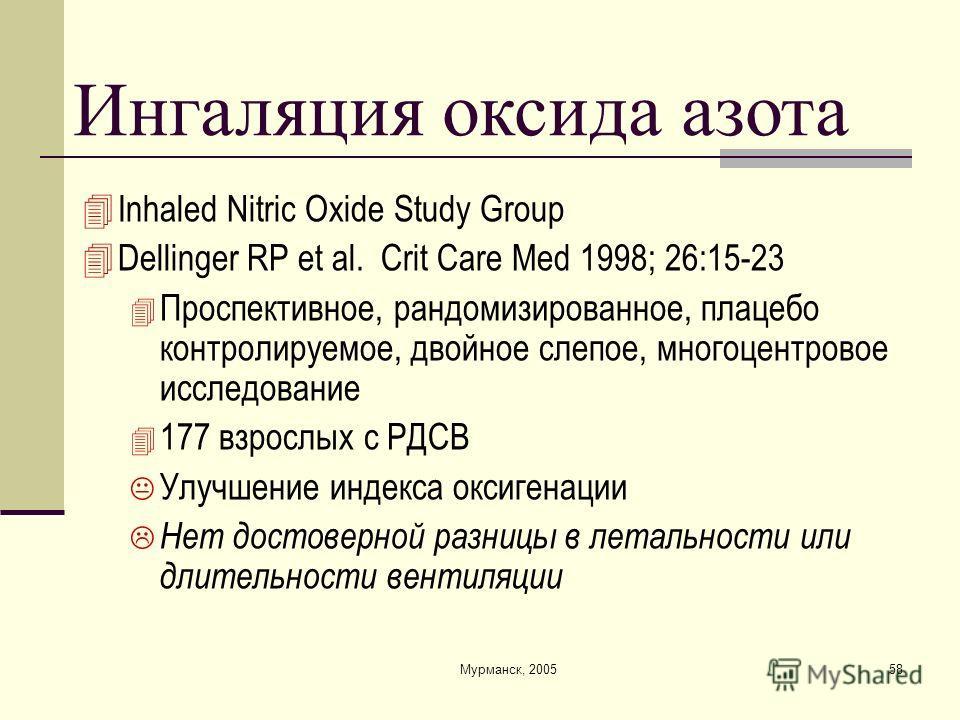 Мурманск, 200558 Ингаляция оксида азота Inhaled Nitric Oxide Study Group Dellinger RP et al. Crit Care Med 1998; 26:15-23 Проспективное, рандомизированное, плацебо контролируемое, двойное слепое, многоцентровое исследование 177 взрослых с РДСВ Улучше