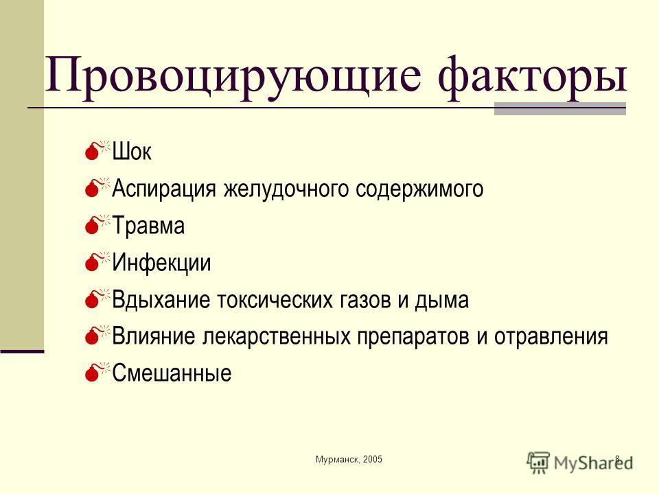 Мурманск, 20058 Провоцирующие факторы Шок Аспирация желудочного содержимого Травма Инфекции Вдыхание токсических газов и дыма Влияние лекарственных препаратов и отравления Смешанные