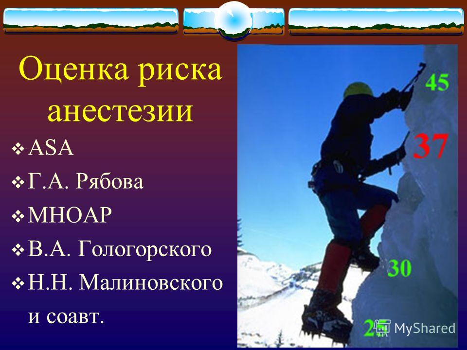 8 Оценка риска анестезии ASA Г.А. Рябова МНОАР В.А. Гологорского Н.Н. Малиновского и соавт.