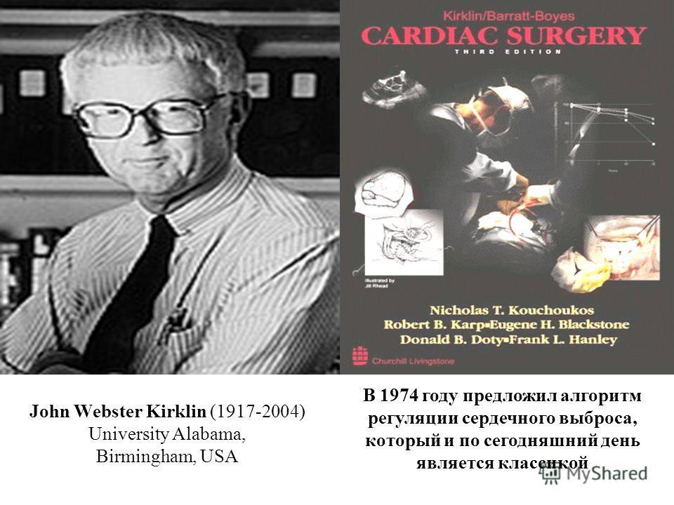 John Webster Kirklin (1917-2004) University Alabama, Birmingham, USA В 1974 году предложил алгоритм регуляции сердечного выброса, который и по сегодняшний день является классикой