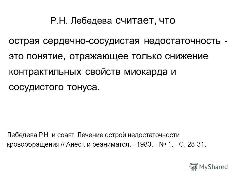Лебедева Р.Н. и соавт. Лечение