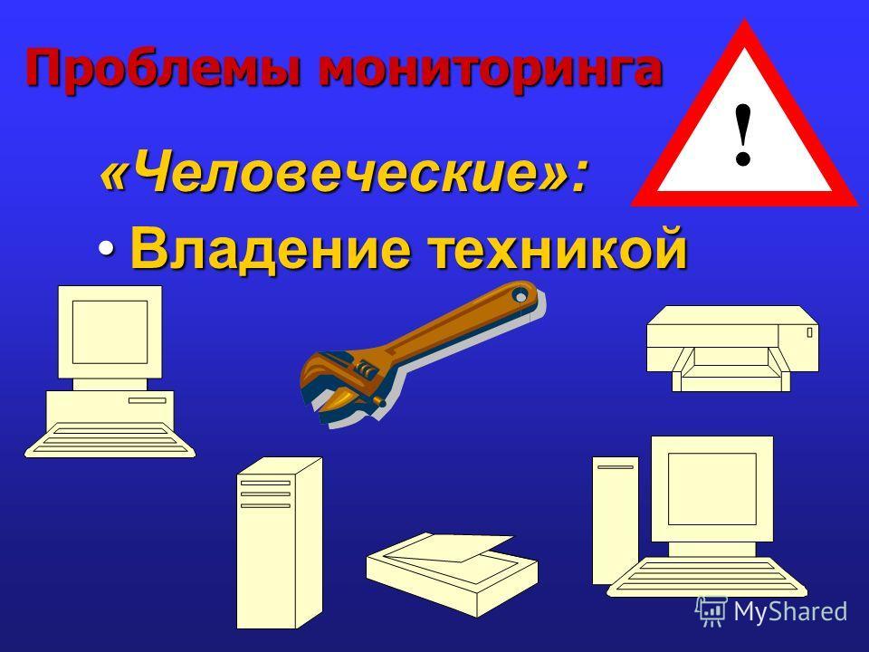 Проблемы мониторинга «Человеческие»: Владение техникойВладение техникой !