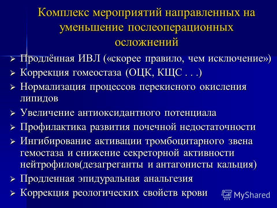 Комплекс мероприятий направленных на уменьшение послеоперационных осложнений Продлённая ИВЛ («скорее правило, чем исключение») Продлённая ИВЛ («скорее правило, чем исключение») Коррекция гомеостаза (ОЦК, КЩС...) Коррекция гомеостаза (ОЦК, КЩС...) Нор