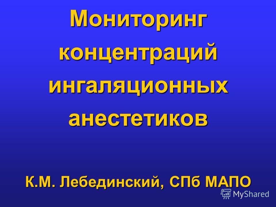 Мониторинг концентраций ингаляционных анестетиков К.М. Лебединский, СПб МАПО