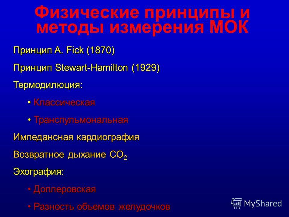 «Постнагрузка» (AFTERLOAD) P/Q ОПСС=(САД-ЦВД)/МОК 900…2500 дин с см -5 ОЛСС=(СДЛА-ДЗЛА)/МОК 100…150 дин с см -5