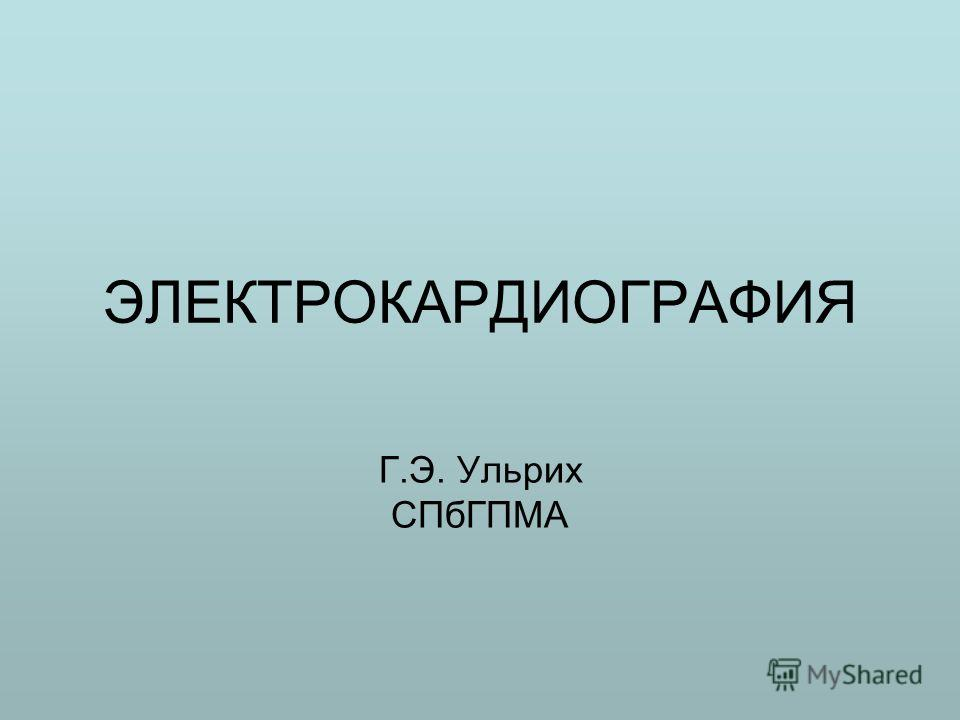 ЭЛЕКТРОКАРДИОГРАФИЯ Г.Э. Ульрих СПбГПМА