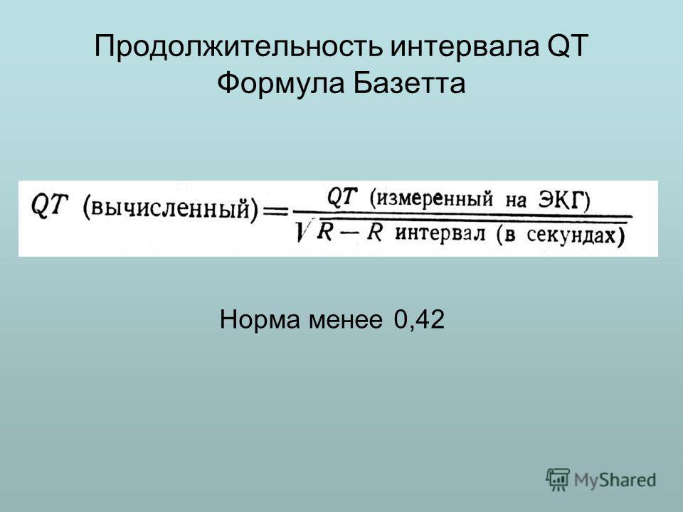 Продолжительность интервала QT Формула Базетта Норма менее 0,42