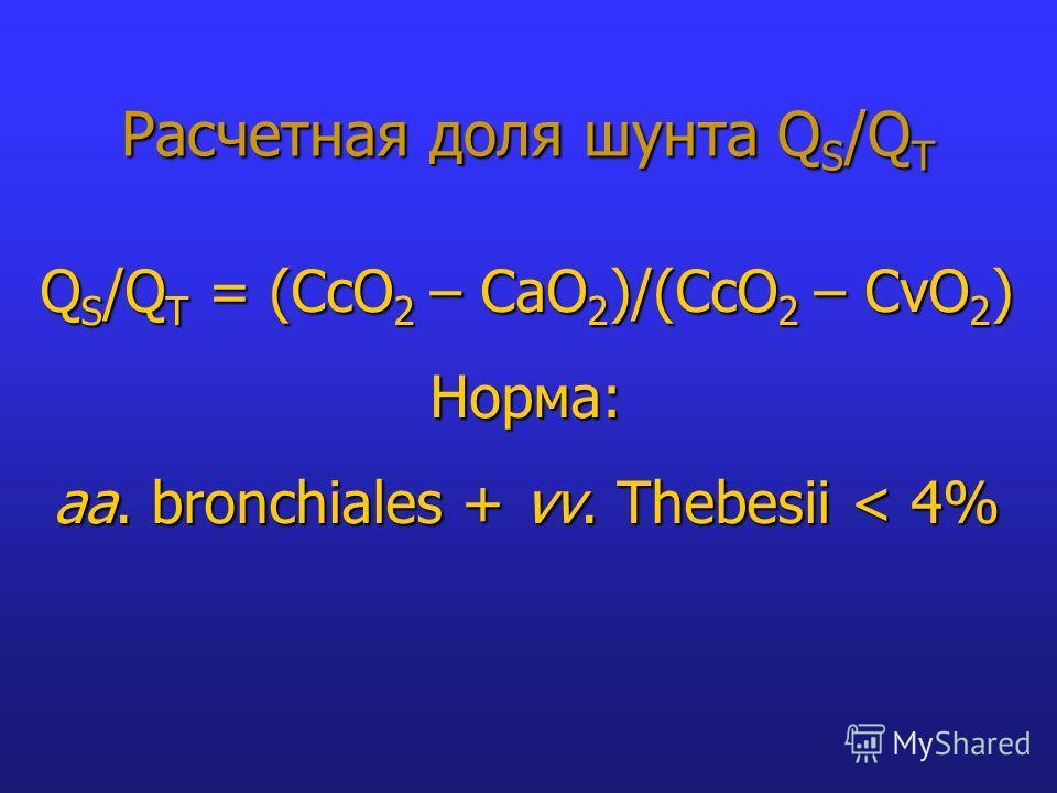 Расчетная доля шунта Q S /Q T Q S /Q T = (CcO 2 – CaO 2 )/(CcO 2 – CvO 2 ) Норма: aa. bronchiales + vv. Thebesii < 4%