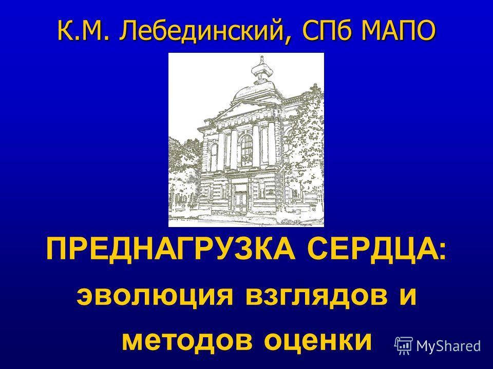 ПРЕДНАГРУЗКА СЕРДЦА: эволюция взглядов и методов оценки К.М. Лебединский, СПб МАПО
