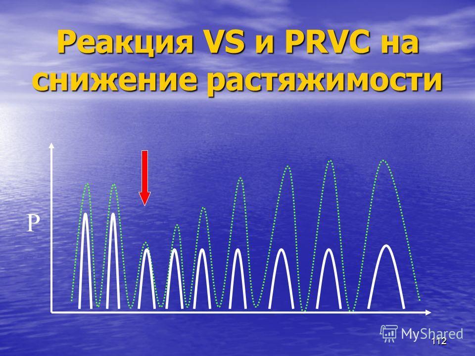 112 Реакция VS и PRVС на снижение растяжимости P