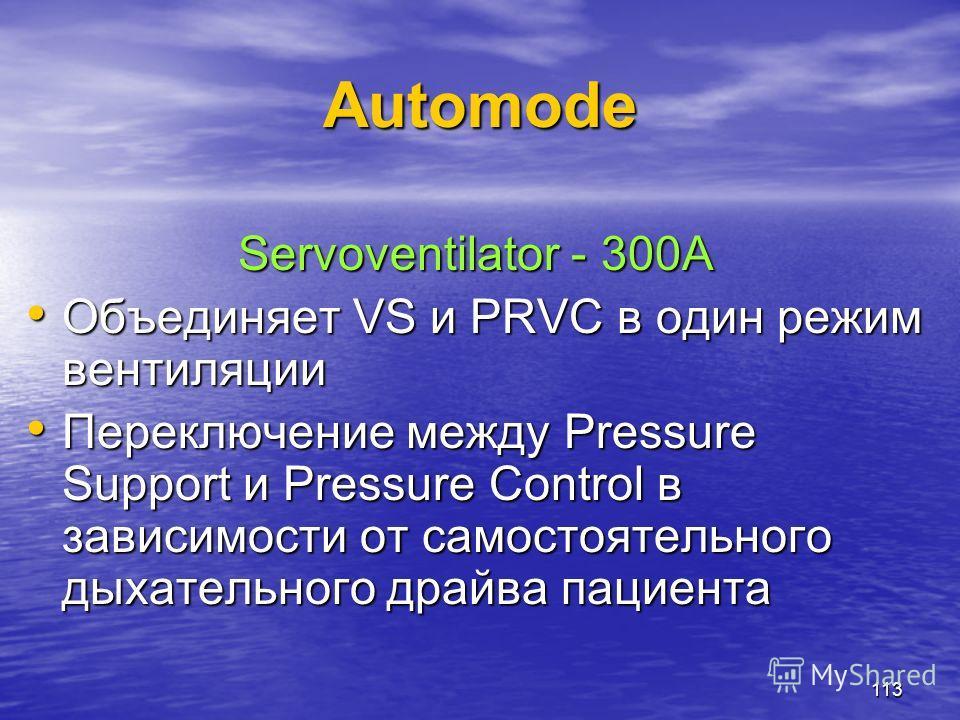 113 Servoventilator - 300A Объединяет VS и PRVC в один режим вентиляции Объединяет VS и PRVC в один режим вентиляции Переключение между Pressure Support и Pressure Control в зависимости от самостоятельного дыхательного драйва пациента Переключение ме