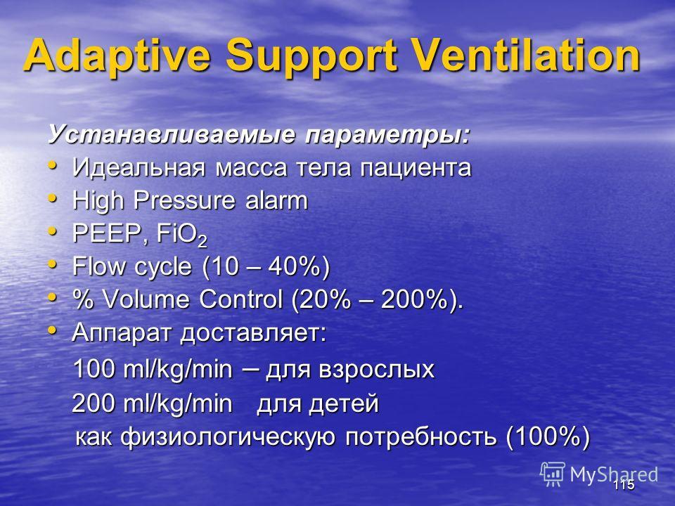 115 Устанавливаемые параметры: Идеальная масса тела пациента Идеальная масса тела пациента High Pressure alarm High Pressure alarm PEEP, FiO 2 PEEP, FiO 2 Flow cycle (10 – 40%) Flow cycle (10 – 40%) % Volume Control (20% – 200%). % Volume Control (20