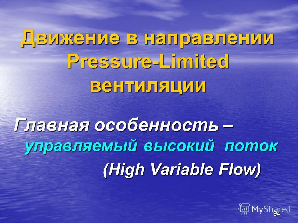94 Движение в направлении Pressure-Limited вентиляции Главная особенность – управляемый высокий поток (High Variable Flow)