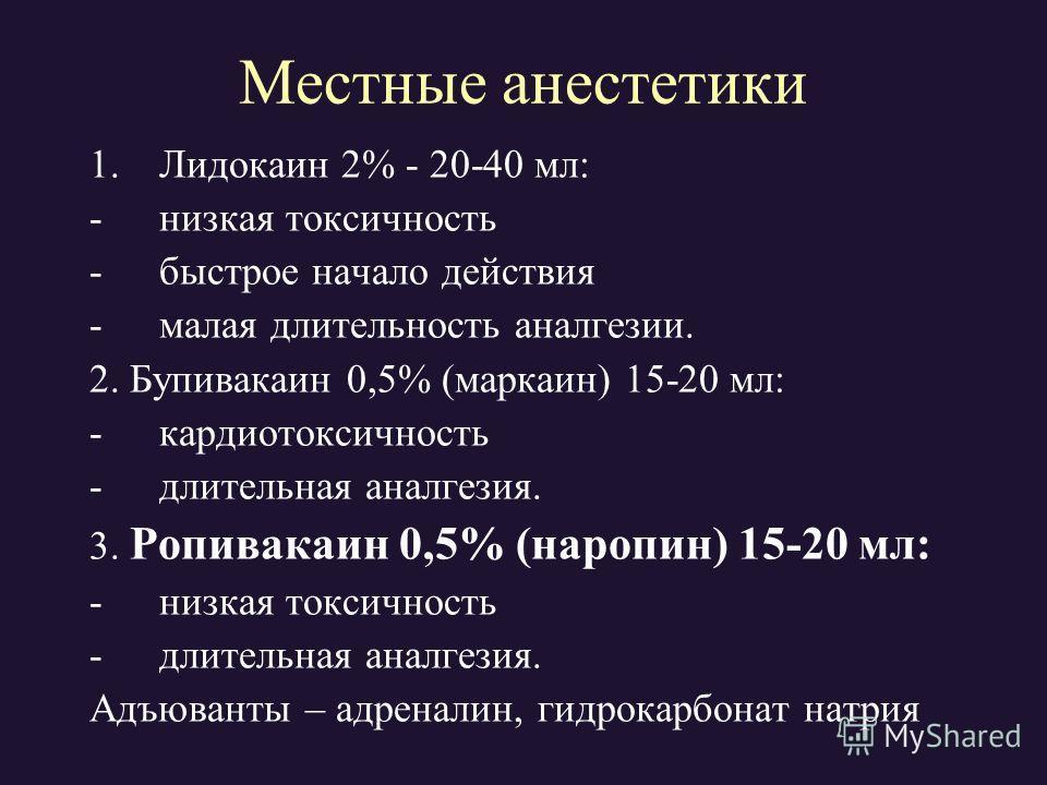 Местные анестетики 1.Лидокаин 2% - 20-40 мл: -низкая токсичность -быстрое начало действия -малая длительность аналгезии. 2. Бупивакаин 0,5% (маркаин) 15-20 мл: -кардиотоксичность -длительная аналгезия. 3. Ропивакаин 0,5% (наропин) 15-20 мл: -низкая т
