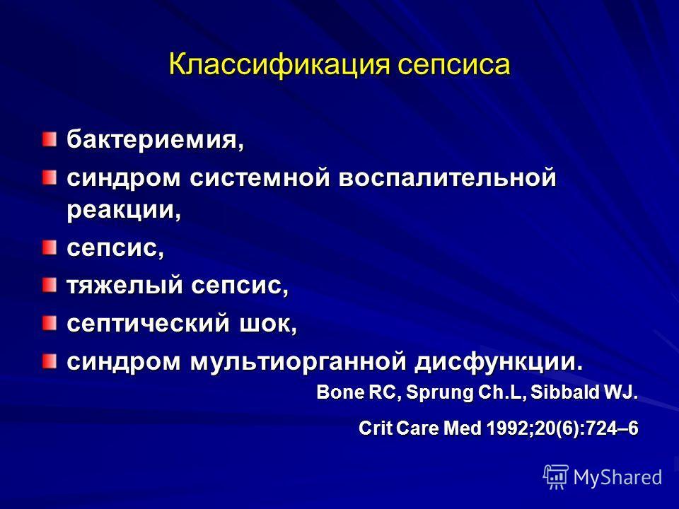 Классификация сепсиса бактериемия, синдром системной воспалительной реакции, сепсис, тяжелый сепсис, септический шок, синдром мультиорганной дисфункции. Bone RC, Sprung Ch.L, Sibbald WJ. Crit Care Med 1992;20(6):724–6