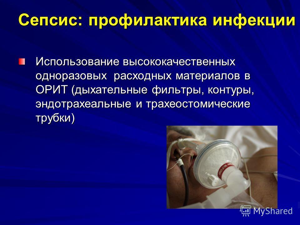 Сепсис: профилактика инфекции Использование высококачественных одноразовых расходных материалов в ОРИТ (дыхательные фильтры, контуры, эндотрахеальные и трахеостомические трубки)