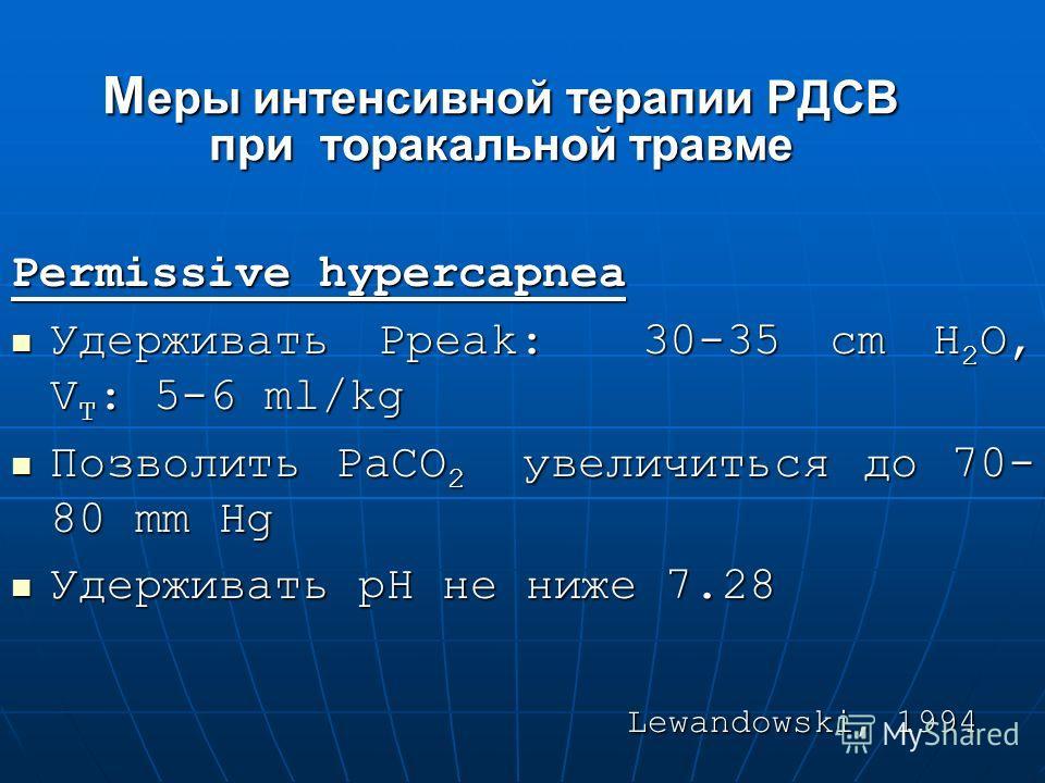 М еры интенсивной терапии РДСВ при торакальной травме Permissive hypercapnea Удерживать Рpeak: 30-35 cm H 2 O, V T : 5-6 ml/kg Удерживать Рpeak: 30-35 cm H 2 O, V T : 5-6 ml/kg Позволить РаСО 2 увеличиться до 70- 80 mm Hg Позволить РаСО 2 увеличиться