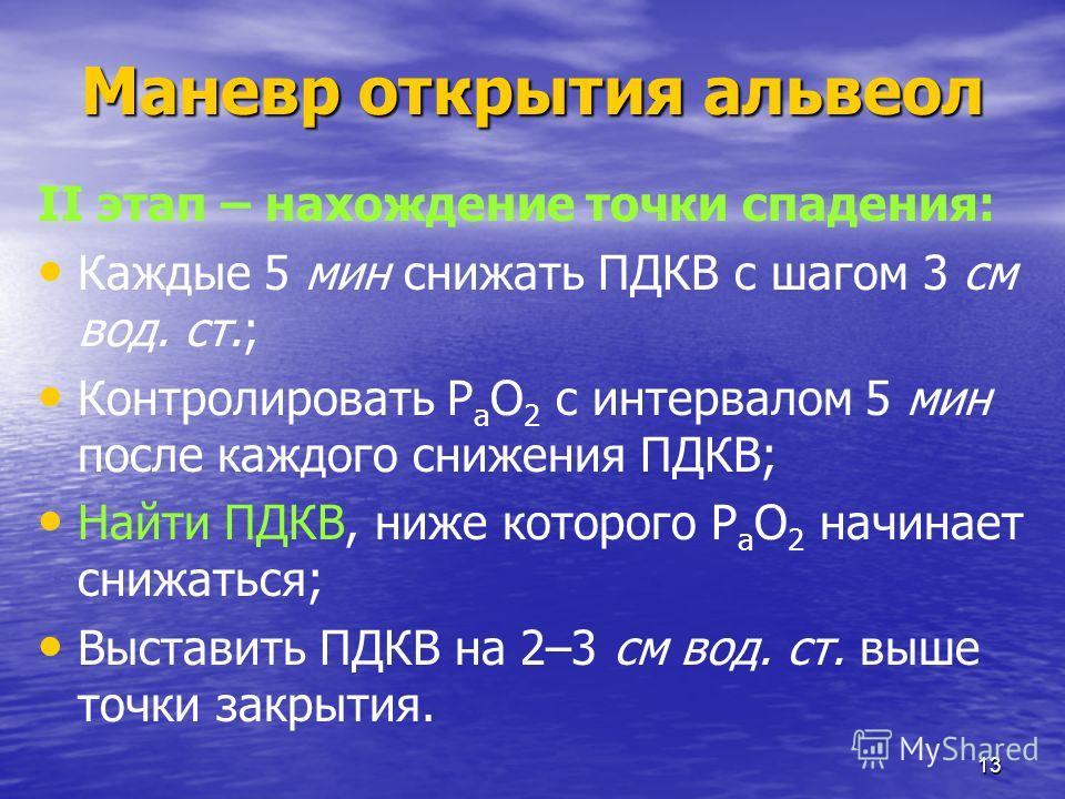 13 II этап – нахождение точки спадения: Каждые 5 мин снижать ПДКВ с шагом 3 см вод. ст.; Контролировать Р а О 2 с интервалом 5 мин после каждого снижения ПДКВ; Найти ПДКВ, ниже которого Р а О 2 начинает снижаться; Выставить ПДКВ на 2–3 см вод. ст. вы