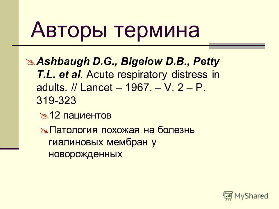 3 Авторы термина Ashbaugh D.G., Bigelow D.B., Petty T.L. et al. Acute respiratory distress in adults. // Lancet – 1967. – V. 2 – P. 319-323 12 пациентов Патология похожая на болезнь гиалиновых мембран у новорожденных