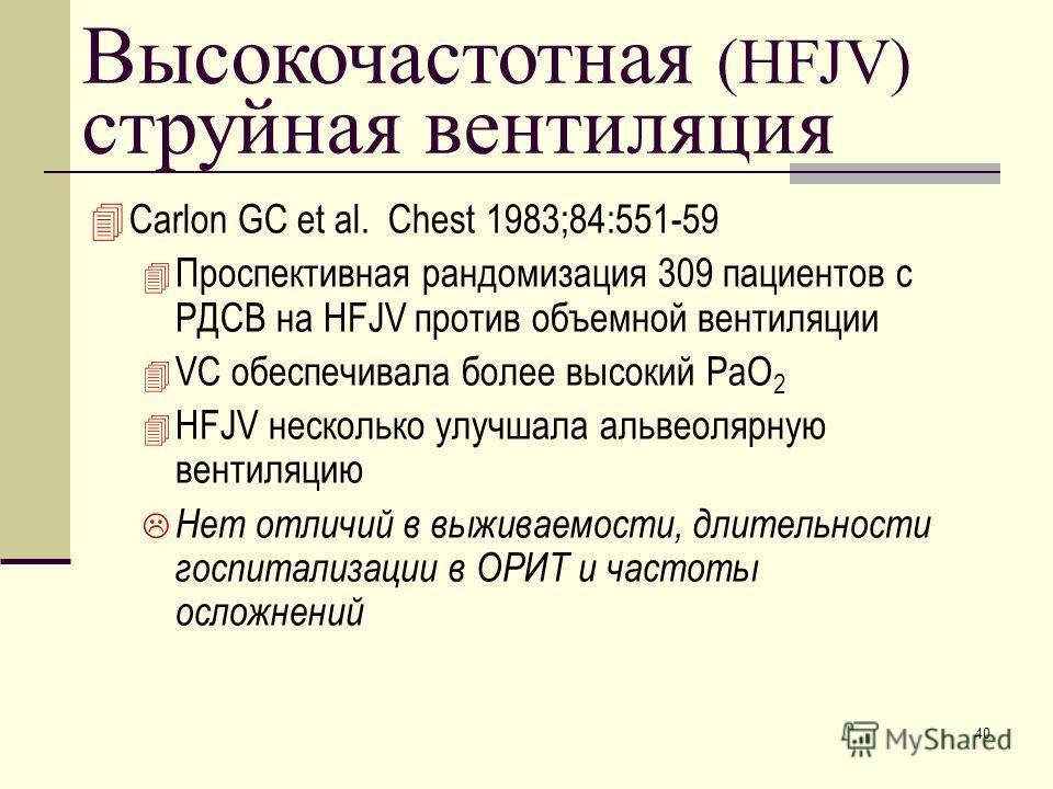 40 Высокочастотная (HFJV) струйная вентиляция Carlon GC et al. Chest 1983;84:551-59 Проспективная рандомизация 309 пациентов с РДСВ на HFJV против объемной вентиляции VC обеспечивала более высокий PaO 2 HFJV несколько улучшала альвеолярную вентиляцию