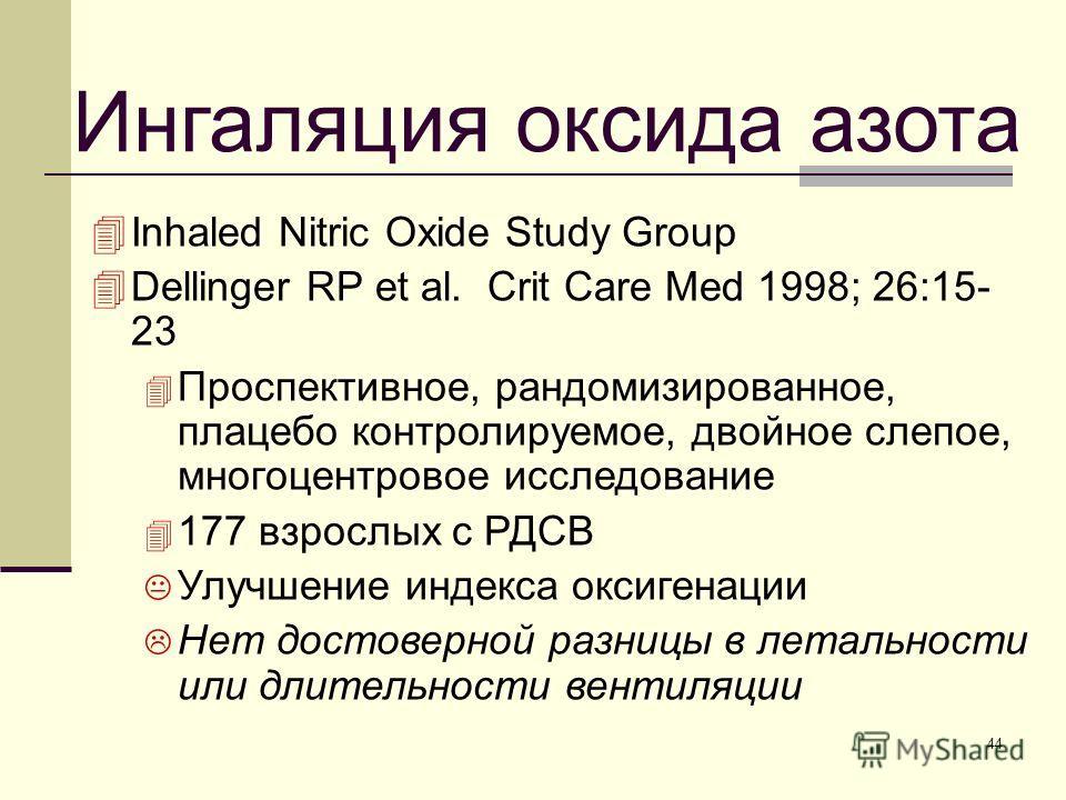 44 Ингаляция оксида азота Inhaled Nitric Oxide Study Group Dellinger RP et al. Crit Care Med 1998; 26:15- 23 Проспективное, рандомизированное, плацебо контролируемое, двойное слепое, многоцентровое исследование 177 взрослых с РДСВ Улучшение индекса о