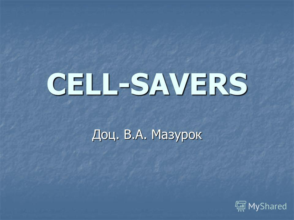 CELL-SAVERS Доц. В.А. Мазурок