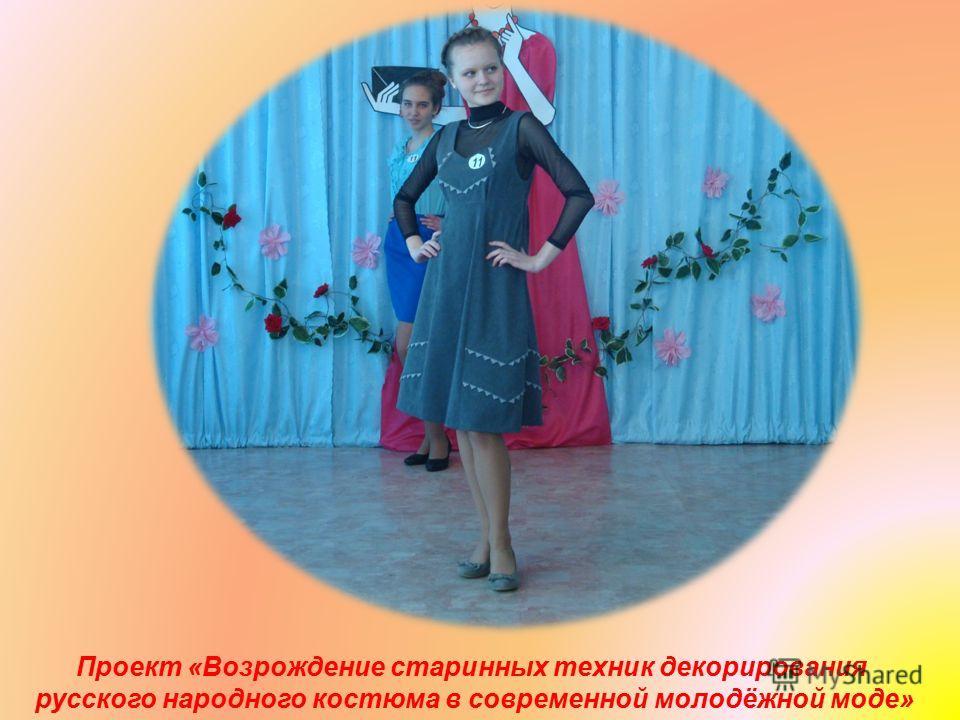 Проект «Возрождение старинных техник декорирования русского народного костюма в современной молодёжной моде»