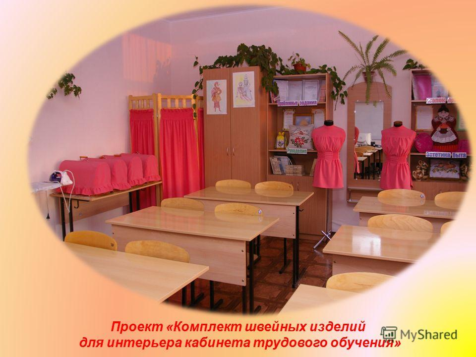 Проект «Комплект швейных изделий для интерьера кабинета трудового обучения»