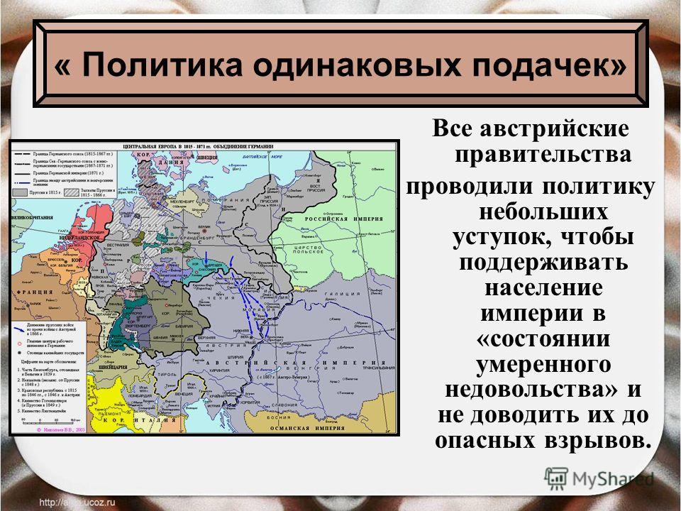 Все австрийские правительства проводили политику небольших уступок, чтобы поддерживать население империи в «состоянии умеренного недовольства» и не доводить их до опасных взрывов. « Политика одинаковых подачек»