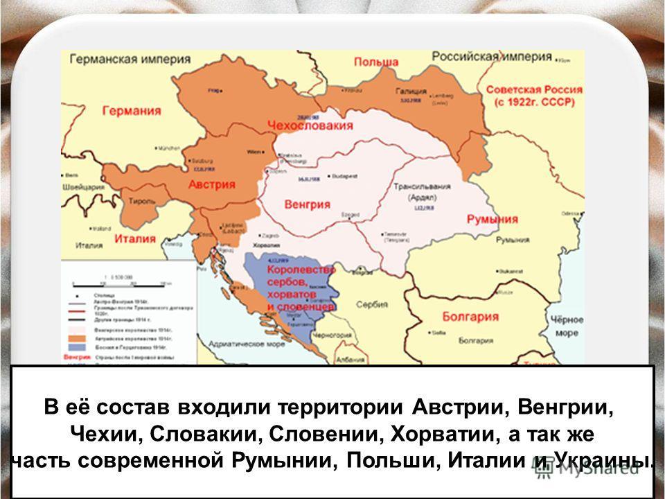 В её состав входили территории Австрии, Венгрии, Чехии, Словакии, Словении, Хорватии, а так же часть современной Румынии, Польши, Италии и Украины.