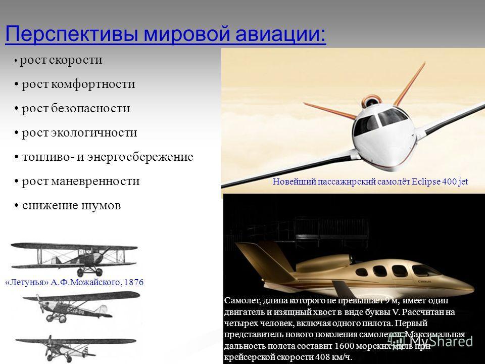 Перспективы мировой авиации: Новейший пассажирский самолёт Eclipse 400 jet Самолет, длина которого не превышает 9 м, имеет один двигатель и изящный хвост в виде буквы V. Рассчитан на четырех человек, включая одного пилота. Первый представитель нового