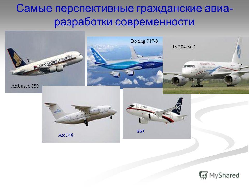 Airbus A-380 Boeing 747-8 Ан 148 SSJ Ту 204-300 Самые перспективные гражданские авиа- разработки современности