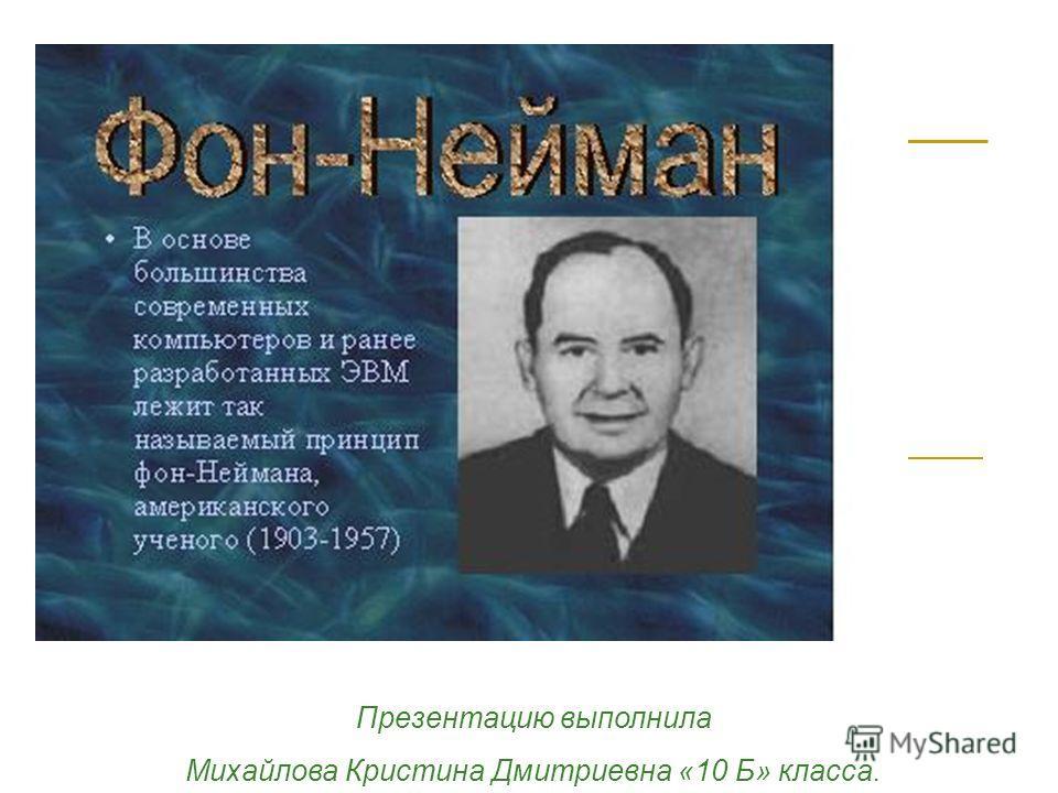 Презентацию выполнила Михайлова Кристина Дмитриевна «10 Б» класса.