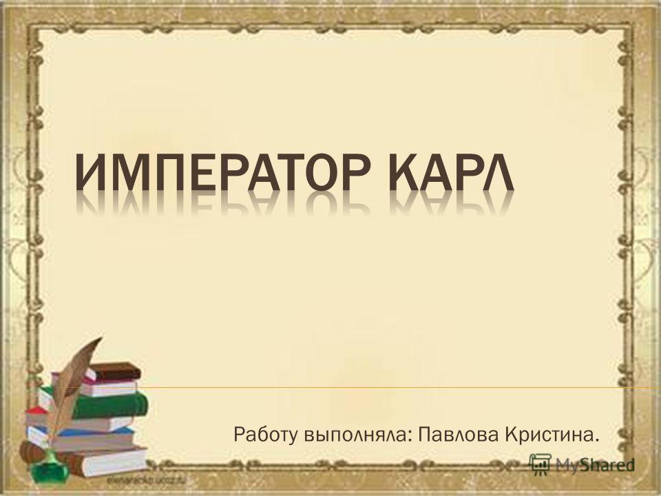 Работу выполняла: Павлова Кристина.