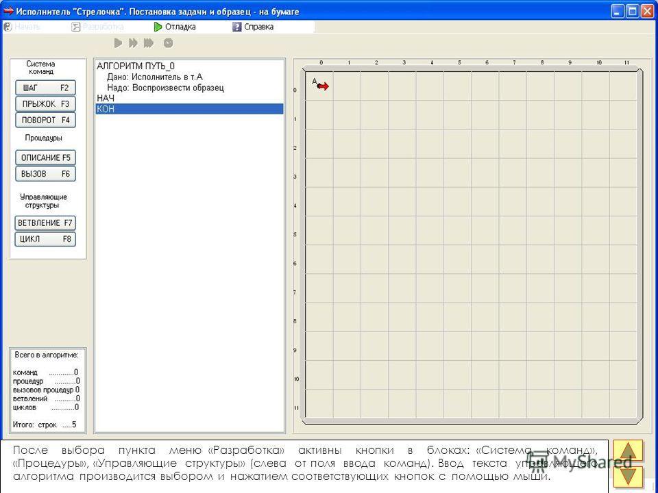 После выбора пункта меню «Разработка» активны кнопки в блоках: «Система команд», «Процедуры», «Управляющие структуры» (слева от поля ввода команд). Ввод текста управляющего алгоритма производится выбором и нажатием соответствующих кнопок с помощью мы