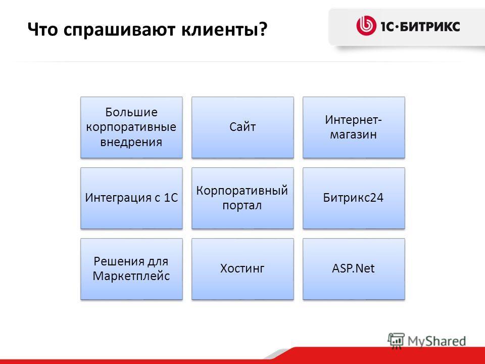 Что спрашивают клиенты? Большие корпоративные внедрения Сайт Интернет- магазин Интеграция с 1С Корпоративный портал Битрикс24 Решения для Маркетплейс ХостингASP.Net