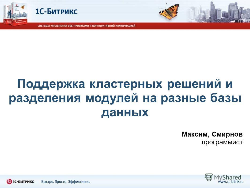 Поддержка кластерных решений и разделения модулей на разные базы данных Максим, Смирнов программист