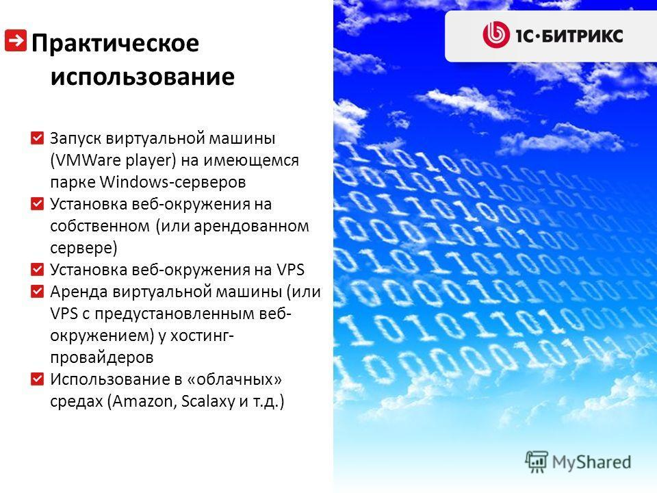 Практическое использование Запуск виртуальной машины (VMWare player) на имеющемся парке Windows-серверов Установка веб-окружения на собственном (или арендованном сервере) Установка веб-окружения на VPS Аренда виртуальной машины (или VPS с предустанов