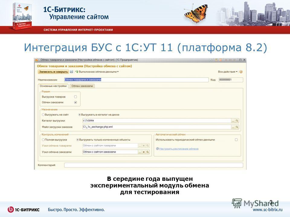 Интеграция БУС с 1С:УТ 11 (платформа 8.2) 3 В середине года выпущен экспериментальный модуль обмена для тестирования