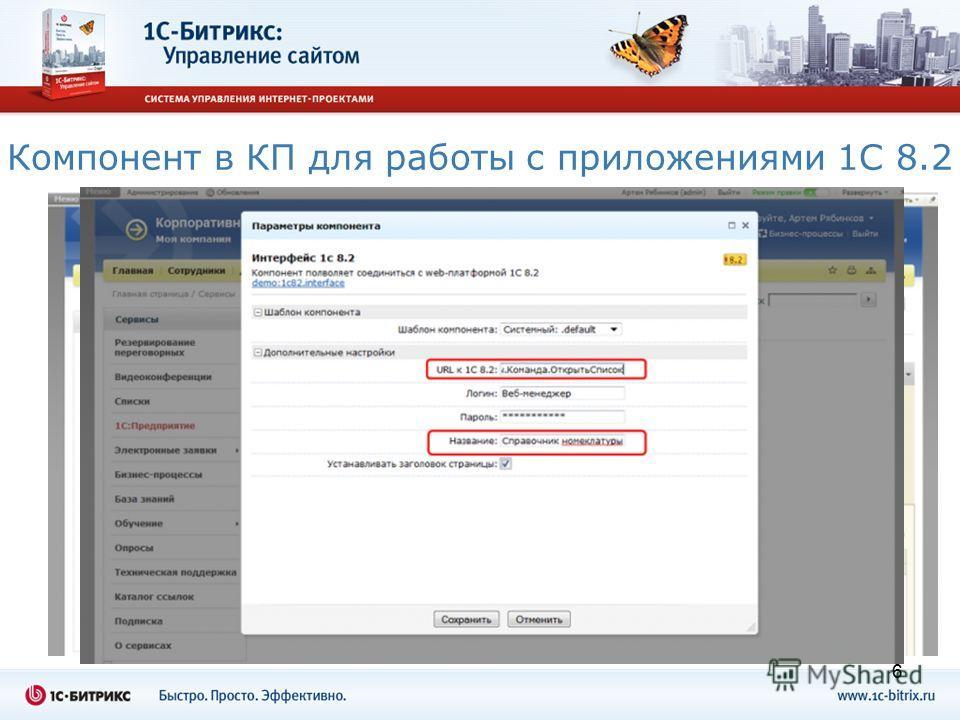 Компонент в КП для работы с приложениями 1С 8.2 6