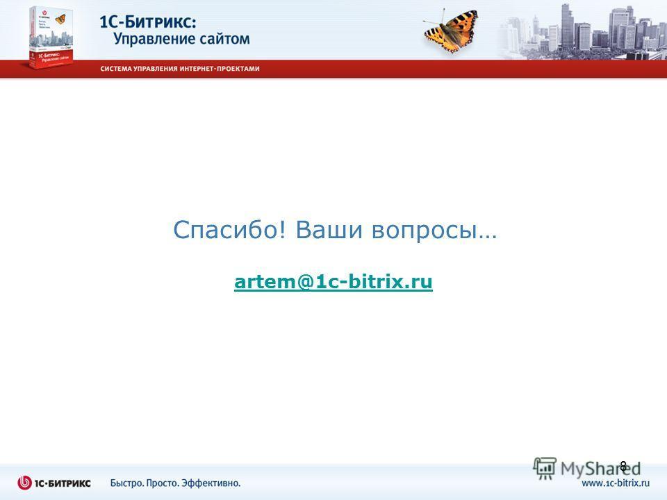 Спасибо! Ваши вопросы… 8 artem@1c-bitrix.ru