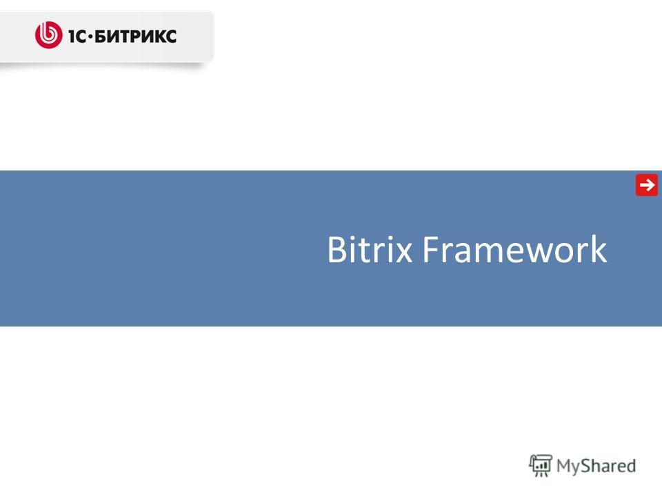 Bitrix Framework