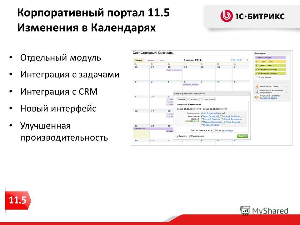 Корпоративный портал 11.5 Изменения в Календарях Отдельный модуль Интеграция с задачами Интеграция с CRM Новый интерфейс Улучшенная производительность