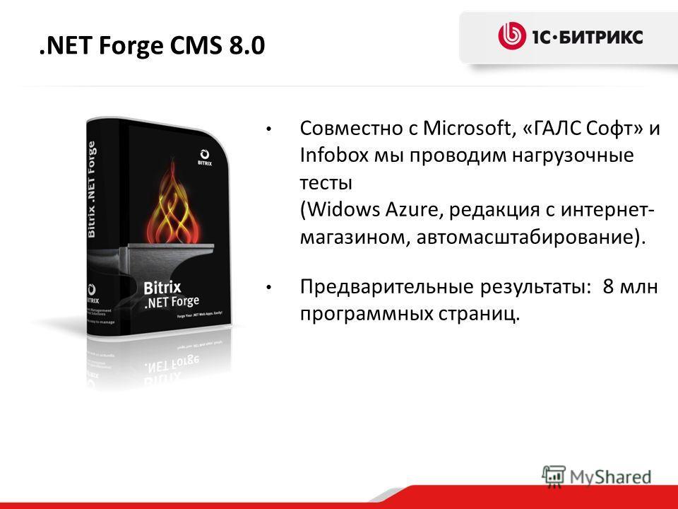 .NET Forge CMS 8.0 Совместно с Microsoft, «ГАЛС Софт» и Infobox мы проводим нагрузочные тесты (Widows Azure, редакция с интернет- магазином, автомасштабирование). Предварительные результаты: 8 млн программных страниц.