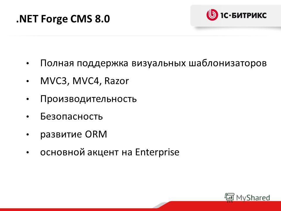 Полная поддержка визуальных шаблонизаторов MVC3, MVC4, Razor Производительность Безопасность развитие ORM основной акцент на Enterprise.NET Forge CMS 8.0
