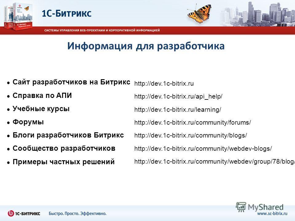 Информация для разработчика http://dev.1c-bitrix.ru http://dev.1c-bitrix.ru/api_help/ http://dev.1c-bitrix.ru/learning/ http://dev.1c-bitrix.ru/community/forums/ http://dev.1c-bitrix.ru/community/blogs/ http://dev.1c-bitrix.ru/community/webdev-blogs/