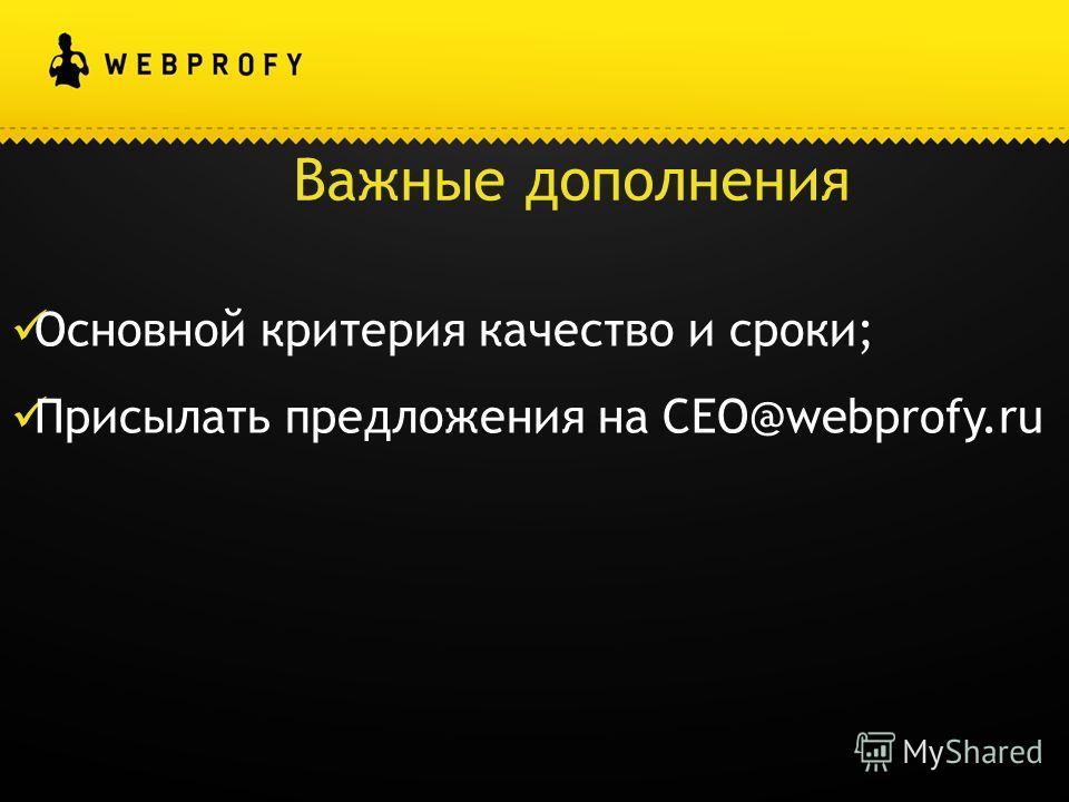 Важные дополнения Основной критерия качество и сроки; Присылать предложения на CEO@webprofy.ru