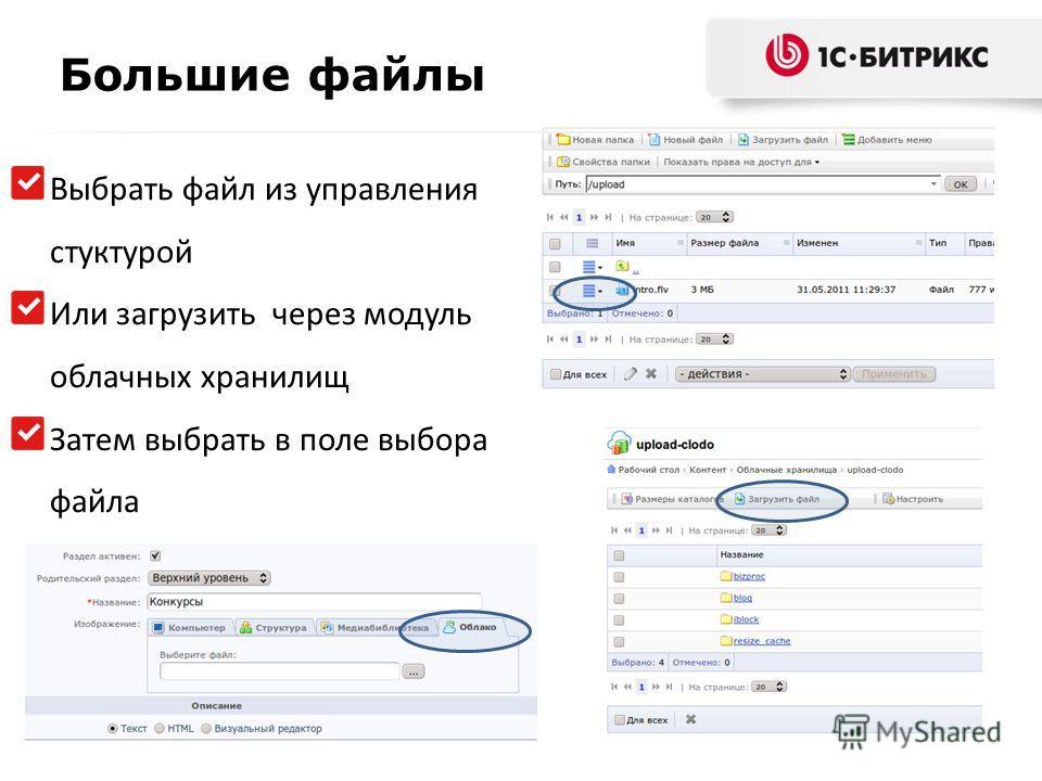 Выбрать файл из управления стуктурой Или загрузить через модуль облачных хранилищ Затем выбрать в поле выбора файла Большие файлы