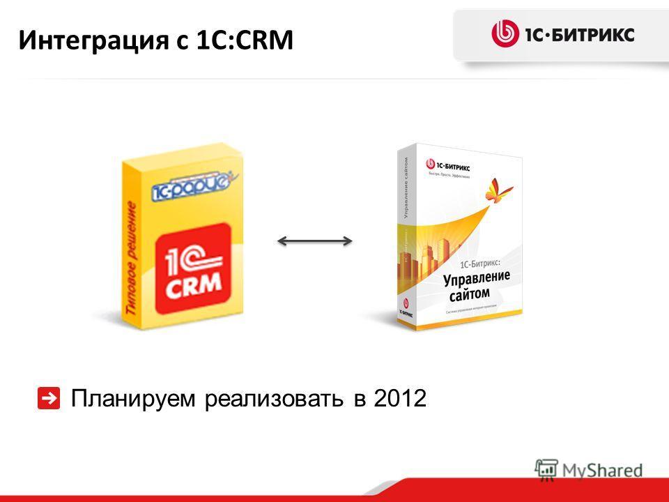 Интеграция с 1C:CRM Планируем реализовать в 2012