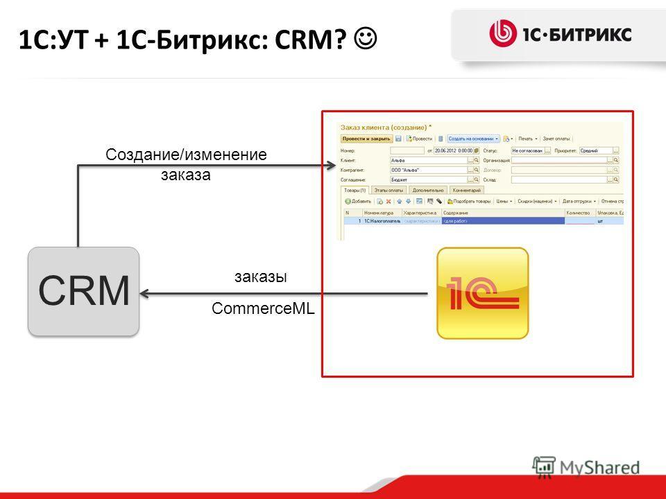 1С:УТ + 1С-Битрикс: CRM? CRM Создание/изменение заказа заказы CommerceML